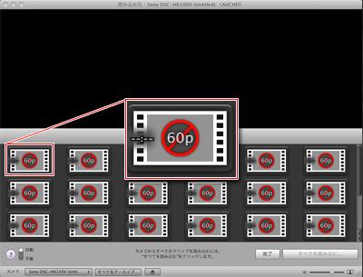 iMovieでの動画取り込み画面。動画ファイルを認識しているようですが、取り込めない状態