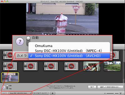 iMovie'11でのAVCHDの取り込み画面。「DSC-HX100VのAVCHD」形式をちゃんと認識してくれています
