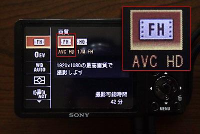 DSC-HX5VのAVCHD(FH)形式