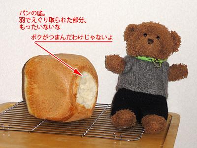 米パンの底は100%羽で円形にえぐれる