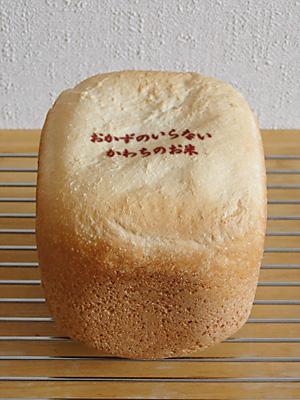 GOPANのおかずのいらないかわちのお米食パン