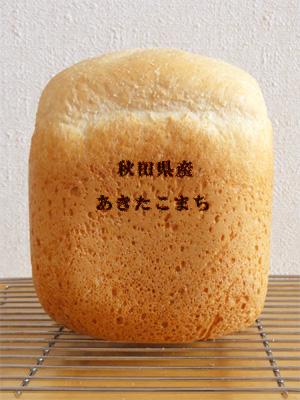 GOPANのあきたこまちお米食パン
