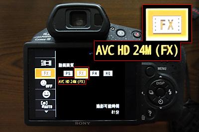 DSC-HX100VのAVCHD撮影(FX)形式