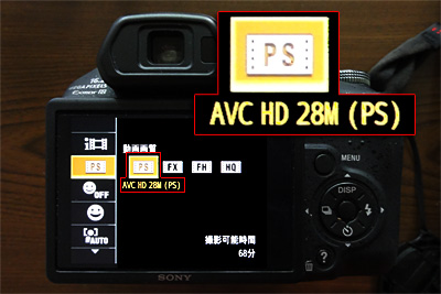 DSC-HX100VのAVCHD撮影(PS)形式