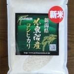 北魚沼産コシヒカリ220g