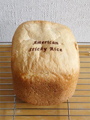 GOPANのアメリカ米食パン