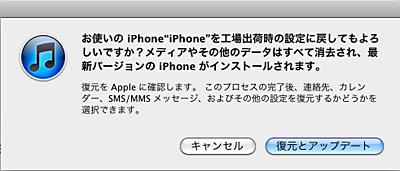 iTunesのiPhoneリカバリ画面