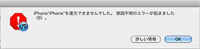 iTunesのiPhone復元エラー画面