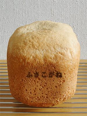 GOPANのふさこがねお米食パン