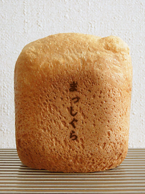 GOPANのまっしぐらお米食パン。右上の気泡のコブがかわいい