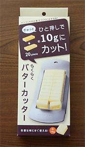 らくらくバターカッター