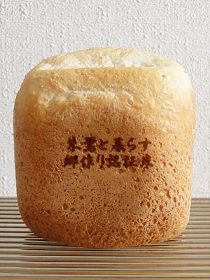 GOPANの朱鷺と暮らす郷づくり認証米お米食パン