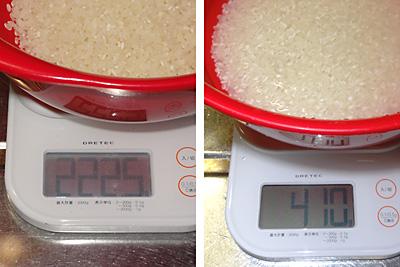 222gのお米を洗って、水を足して410gからスタートしました。