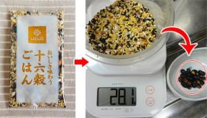 十六穀米から「小豆」と「黒豆」を取り除いた「28g」の雑穀