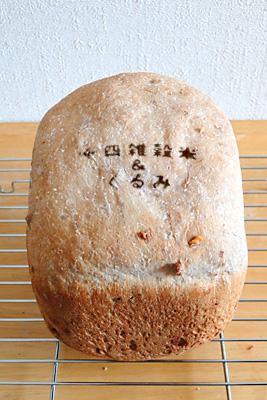 十四雑穀米とくるみのお米食パン