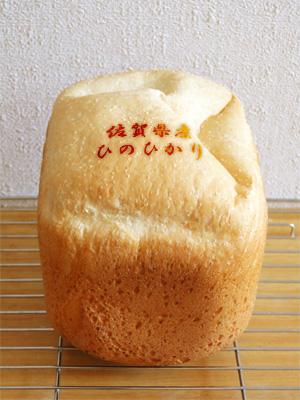 佐賀県白石産 ひのひかりお米食パン