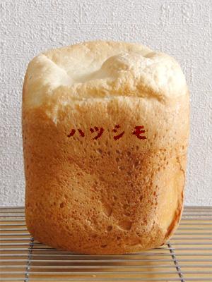 岐阜県産ハツシモお米食パン
