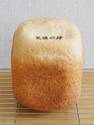 佐賀県産 天使の詩お米食パン