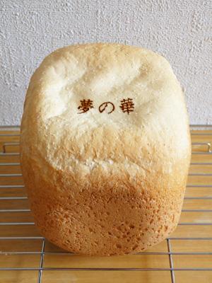 GOPANの夢の華お米食パン