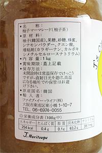 QVCの柚子茶のラベル。成分表も付いているのが親切