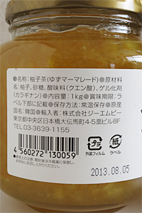 ショップチャンネルの柚子茶ラベル。成分表は無し