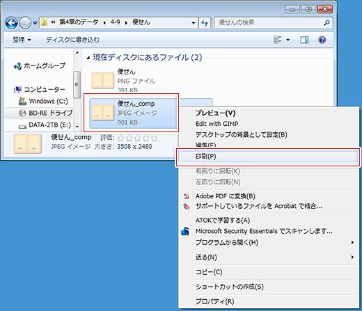 「便せん」フォルダーの「便せん_comp.JPG」ファイルを右クリックして「印刷」を選びます。