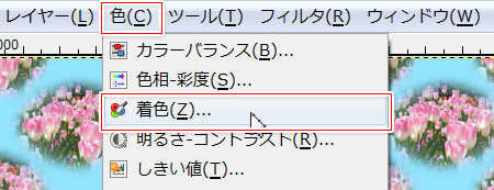 メニューバーの「色」→「着色」を選びます。