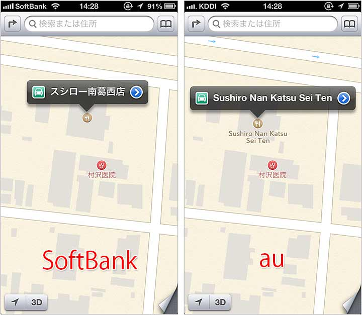 SoftBankとauの違いを発見