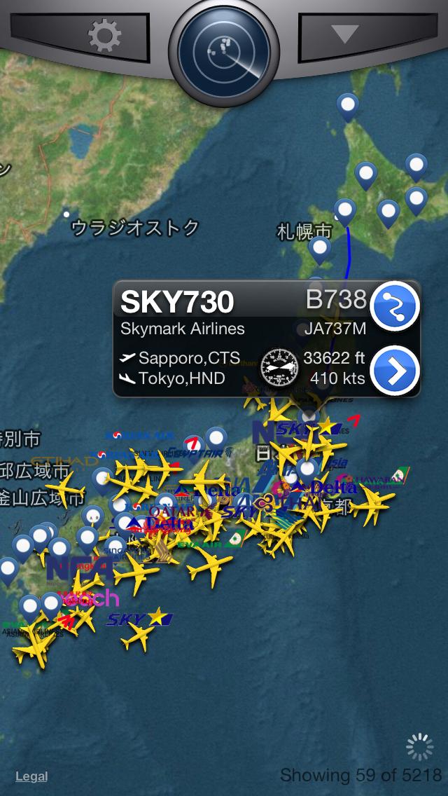 心踊るアプリ「FlightRadar Pro」