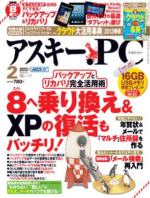 「アスキー.PC」誌2月号
