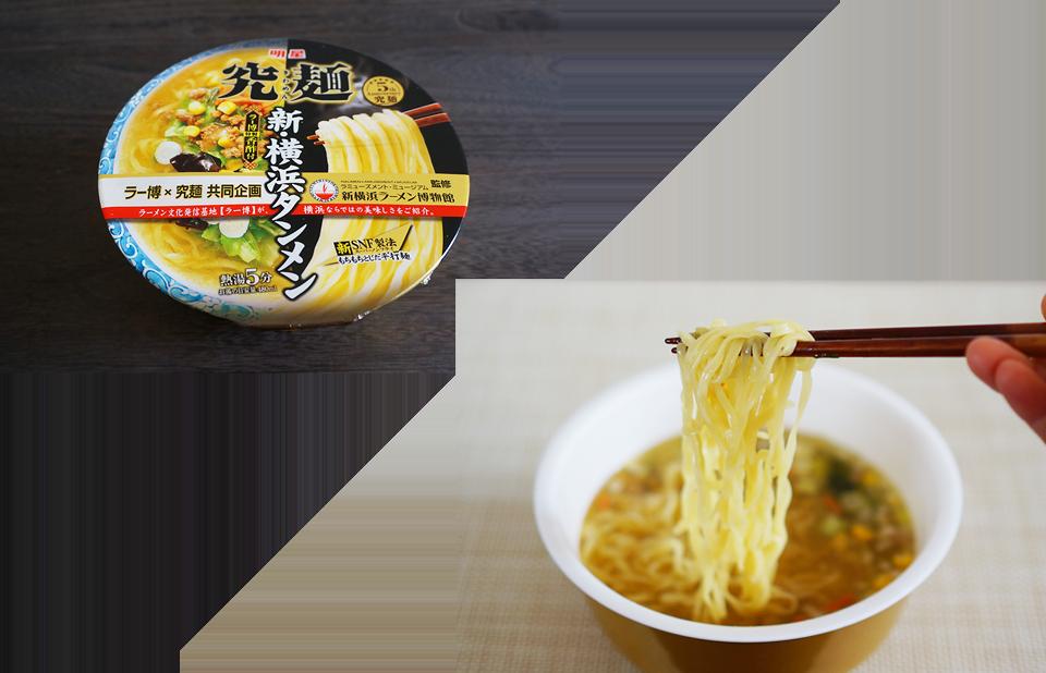明星 究麺 新横浜ラーメン博物館 新・横浜タンメン