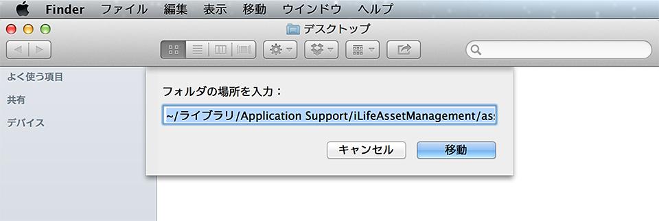 ~/ライブラリ/Application Support/iLifeAssetManagement/assets/ と入力して「移動」をクリック。