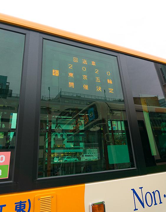 都バス回送車の電光掲示板表示