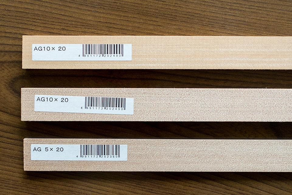 アガチス材10ミリ2本と5ミリ1本の計3本。
