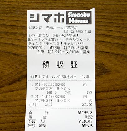3本で252円。