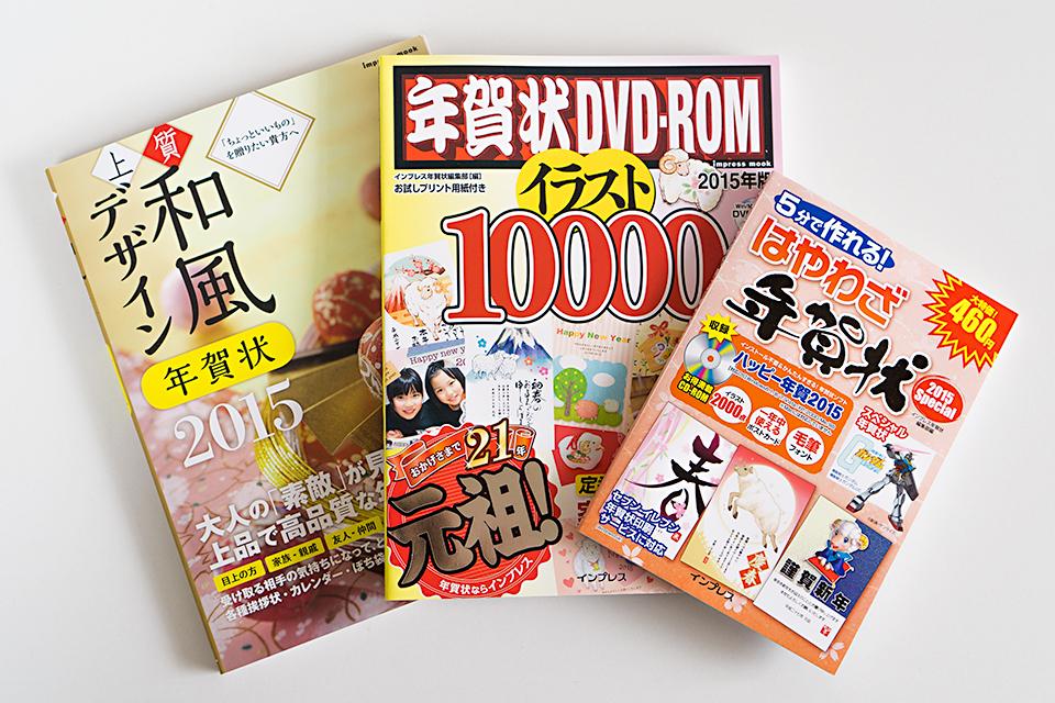 インプレスさんの「年賀状DVD-ROMイラスト10000 2015」や関連素材集
