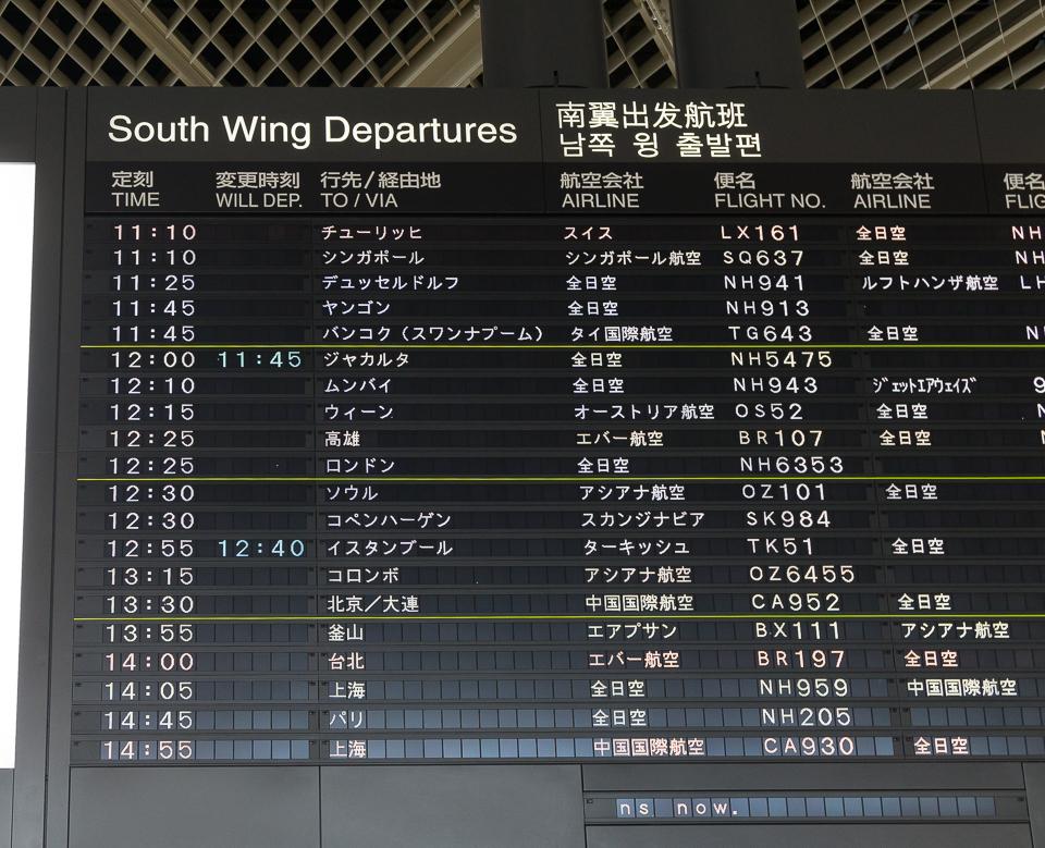 成田発12時15発のオーストリア航空OS052便でウィーンへ。