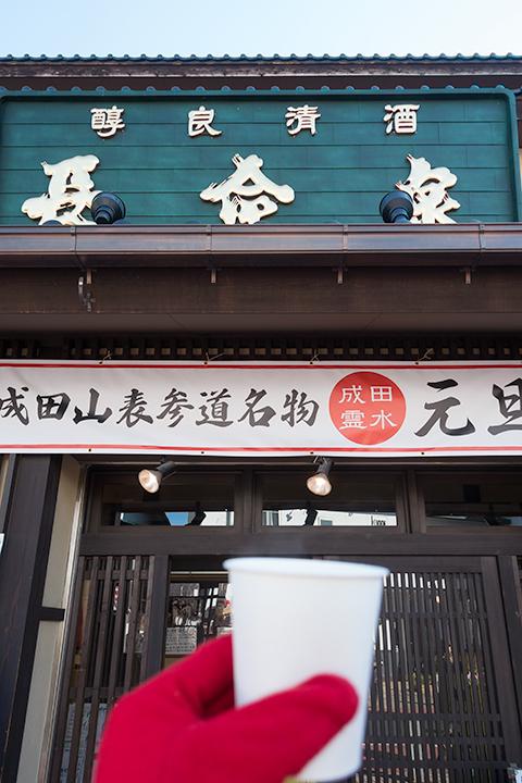 成田山参道の甘酒