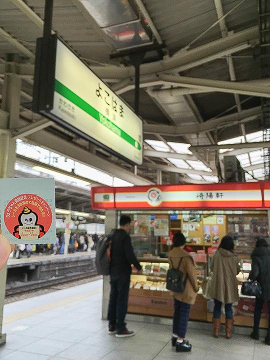 横浜駅ホームの崎陽軒でひょうちゃんシールゲット!