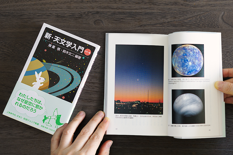 岩波ジュニア新書の「新・天文学入門」に写真が掲載されました